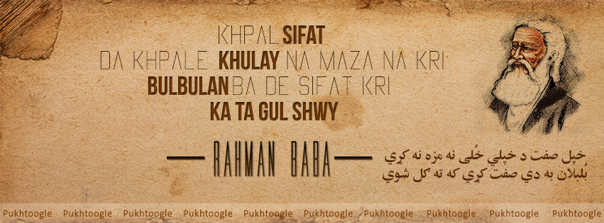 Rahman Baba Poetry Facebook Cover 1