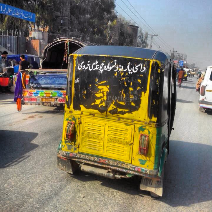 pakistani funny car